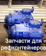 Всё для ремонта рефконтейнеров: запчасти, инструмент, расходные материалы