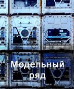 Модельный ряд рефконтейнеров